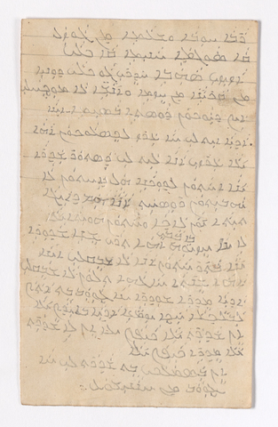 Letter from Gozel in Syriac